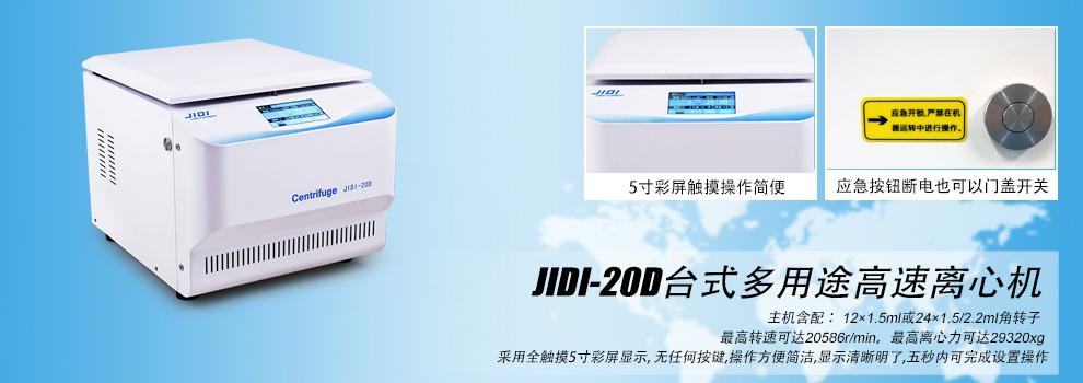 JIDI-20D.jpg